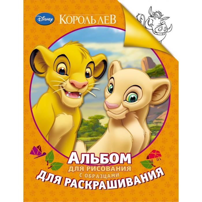 Раскраски Disney Король Лев. Альбом для рисования и раскрашивания disney 100 шт король лев disney