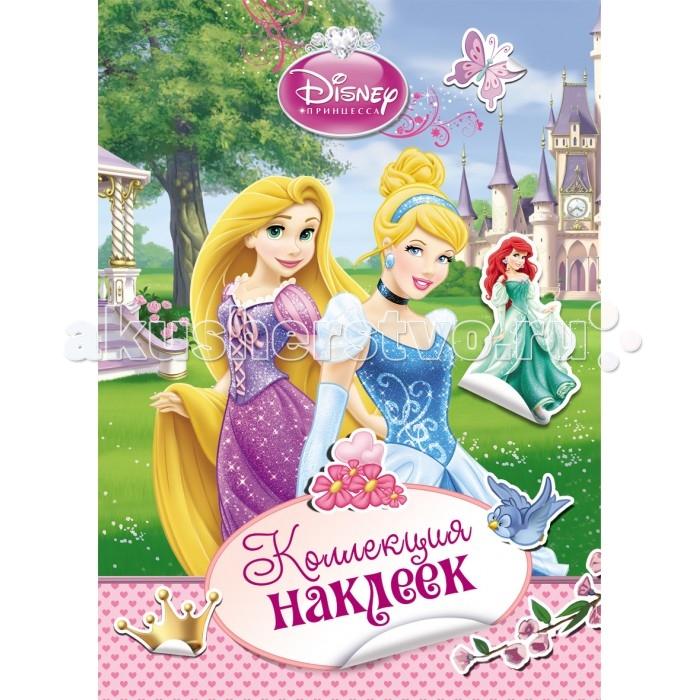 Детские наклейки Disney Принцесса. Коллекция наклеек disney принцесса живые картинки