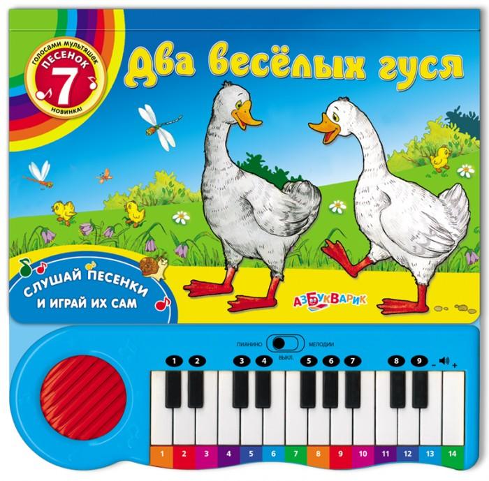 Говорящие книжки Азбукварик Два веселых гуся обучающая книга азбукварик два веселых гуся 9785906764645