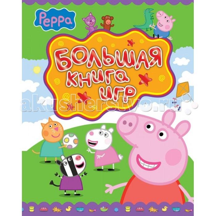 Обучающие книги Свинка Пеппа (Peppa Pig) Большая книга игр цветная бумага 1 сторонняя 16 листов 8 цветовpeppa pig свинка пеппа