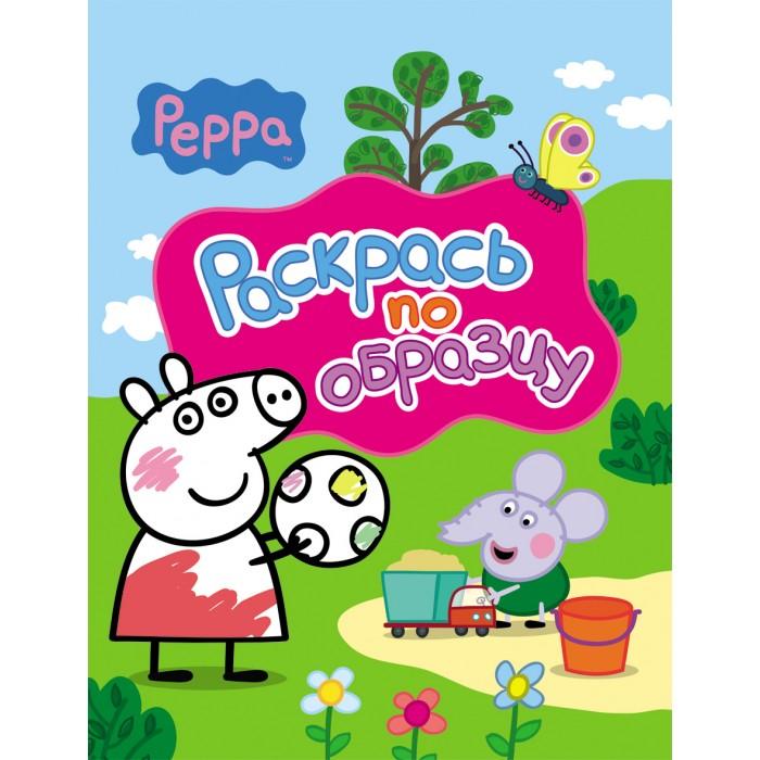 Раскраски Свинка Пеппа (Peppa Pig) Раскрась по образцу 23772 рюкзачок увеличенный свинка пеппа peppa pig