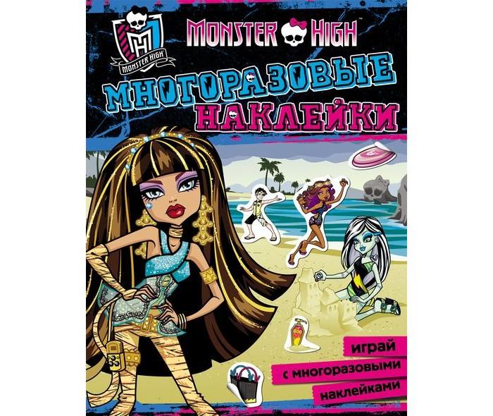Детские наклейки Монстер Хай (Monster High) Многоразовые наклейки хаю хай с вами ивангай