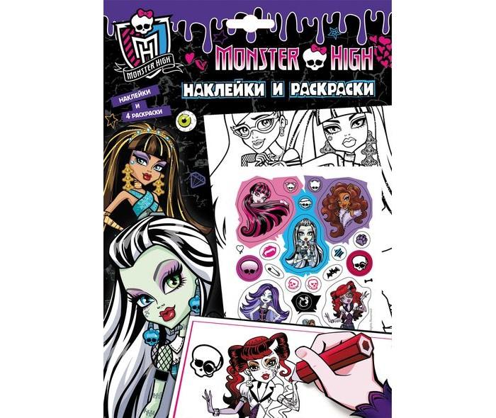 Детские наклейки Монстер Хай (Monster High) Наклейки и раскраски 23562 куклы монстер хай катрин демяу наложенным платежом