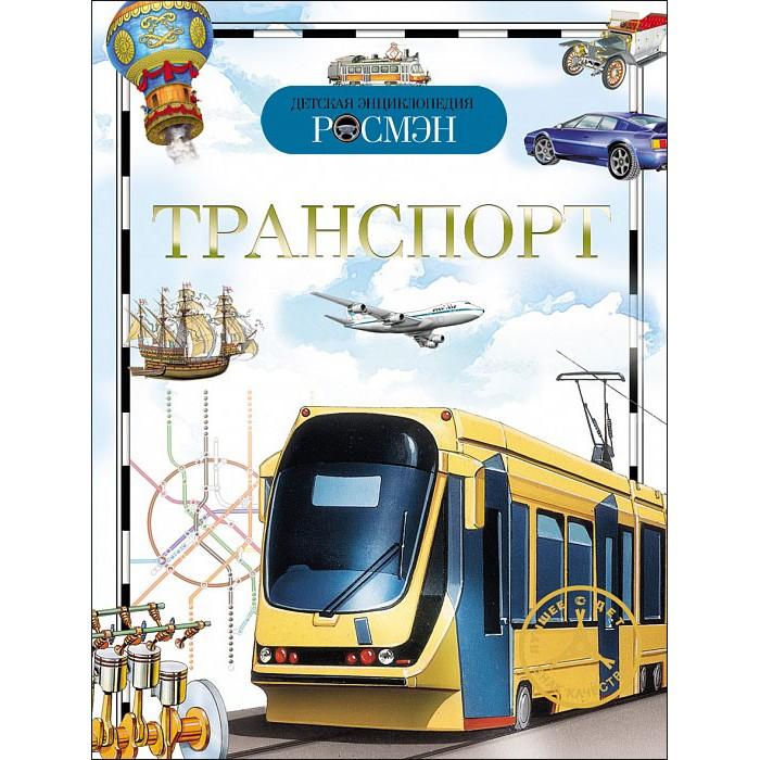 Энциклопедии Росмэн Транспорт росмэн деньги