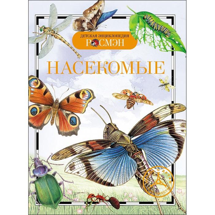 Энциклопедии Росмэн Насекомые энциклопедии росмэн детская энциклопедия 100 фактов насекомые