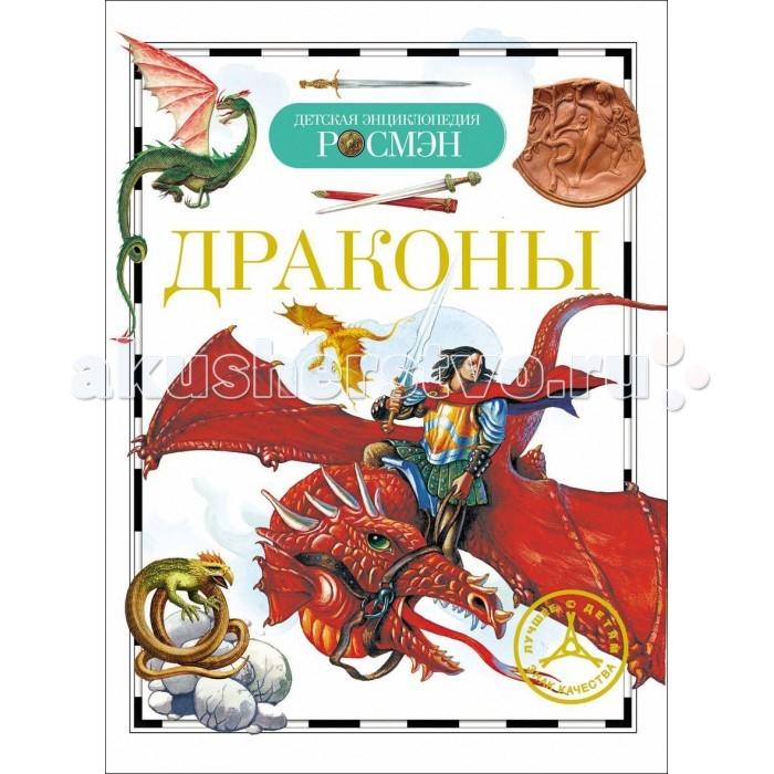 Энциклопедии Росмэн Драконы книжки картонки росмэн волшебная снежинка новогодняя книга