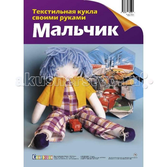 Наборы для творчества Craftclub Текстильная кукла своими руками Мальчик