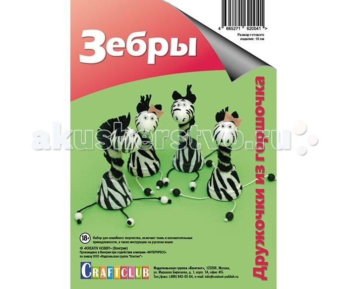 Наборы для творчества Craftclub Дружочки из горшочка Зебры пенопластовые шарики для рыбалки в магазине в красноярске