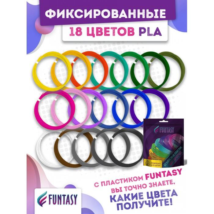 Купить Наборы для творчества, Funtasy Набор PLA-пластика для 3D-ручек 18 цветов по 5 м