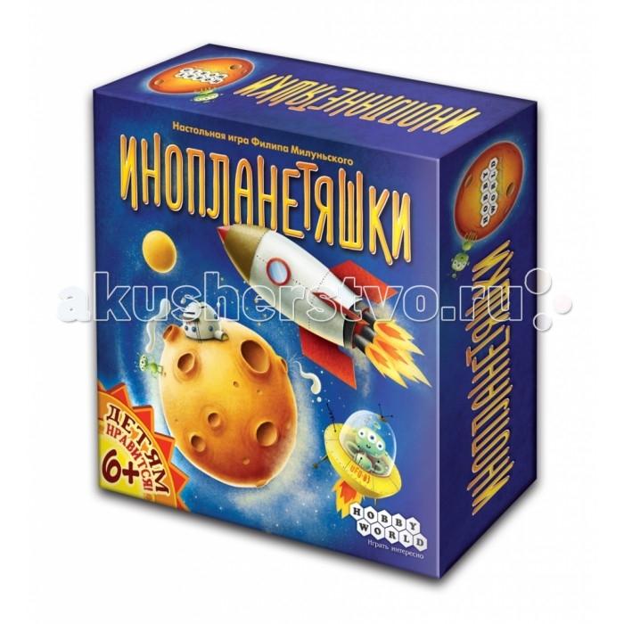Настольные игры Hobby World Инопланетяшки