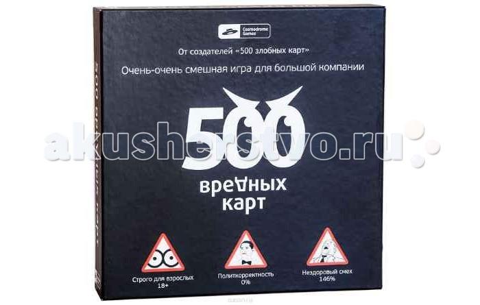 Настольные игры Cosmodrome Games 500 Вредных карт настольная игра 500 злобных карт версия 2 0 издательство cosmodrome games