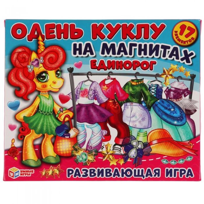 Игры для малышей Умные игры Развивающая игра на магнитах Единорог Одень куклу
