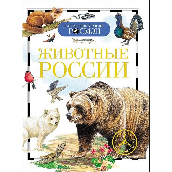 Энциклопедии Росмэн Животные России книги издательство сзкэо биэ животные россии