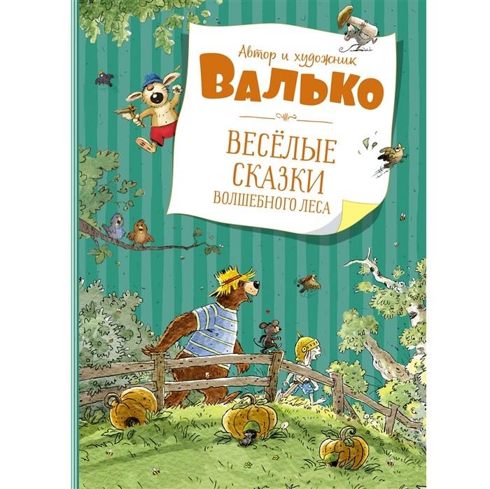 Художественные книги Махаон Книга Веселые сказки волшебного леса недорого