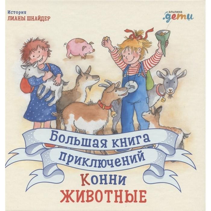 Альпина Паблишер Большая книга приключений Конни. Животные