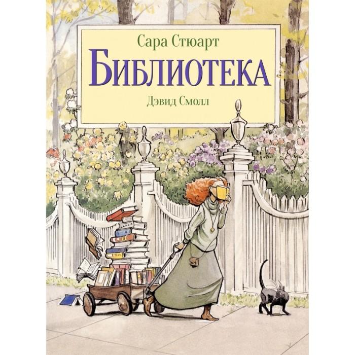 Купить Художественные книги, Поляндрия Книга Библиотека
