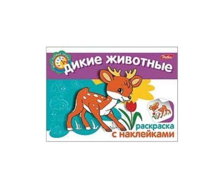 Раскраски Hatber с наклейками Дикие Животные