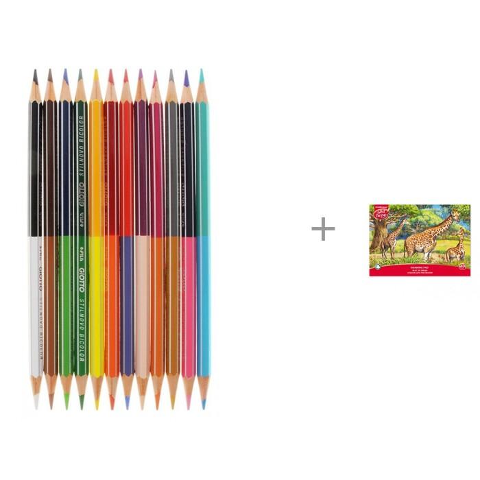 Купить Карандаши, восковые мелки, пастель, Giotto карандаши Stilnovo Bicolor Ast гексагональные и Альбом для рисования ArtBerry Саванна А4