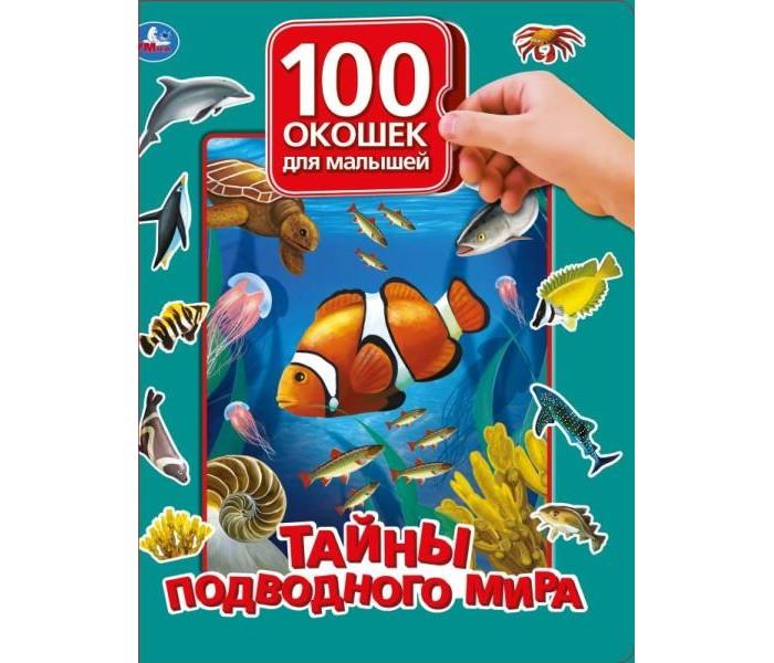 Книжки-игрушки Умка Книга с окошками для малышей Тайны подводного мира недорого