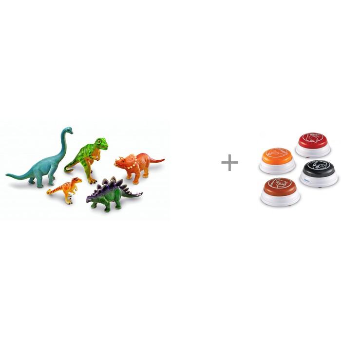 Игровые фигурки Learning Resources Набор фигурок Эра динозавров Часть 2 и Гигантские кнопки Голоса животных