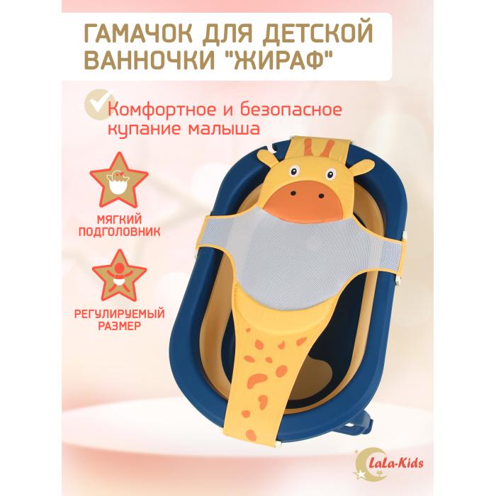 LaLa-Kids Гамак для купания новорожденных с мягким подголовником  Жираф