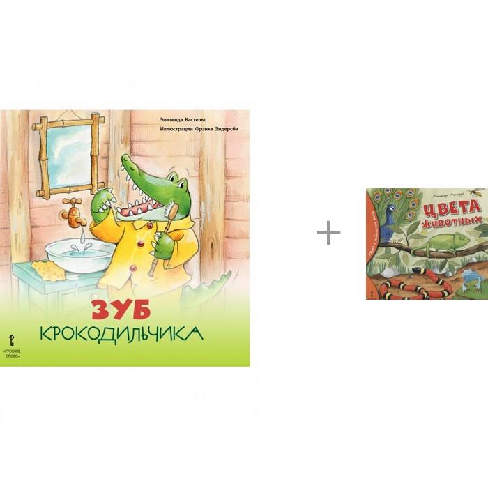 Раннее развитие Русское слово Книга Кастельс Э. Зуб Крокодильчика и Книга Альгарра А Цвета животных раннее развитие русское слово книга лукомская н сказки мамы мышки зачем нужно спать