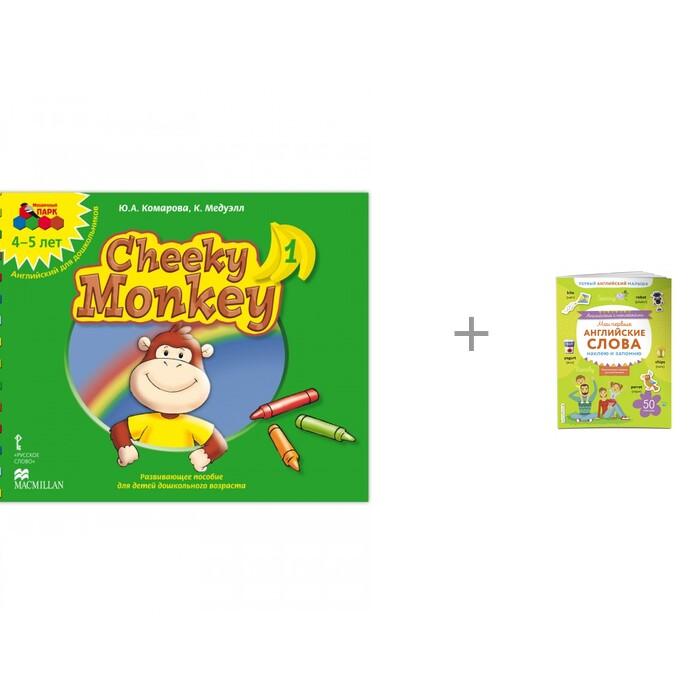 Русское слово Cheeky Monkey 1 пособие для детей 4-5 лет и Эксмо Мои первые английские слова