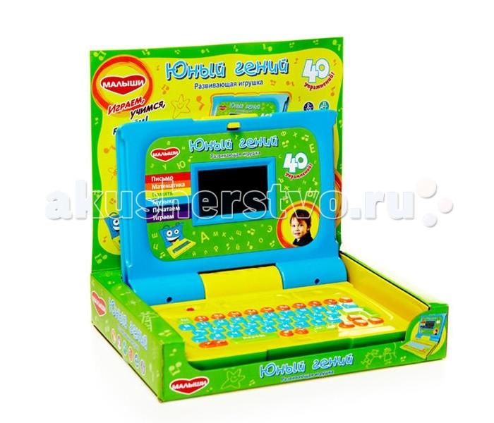 Малыши Развивающий компьютер Юный ГенийРазвивающий компьютер Юный ГенийМалыши Развивающий компьютер Юный Гений предназначен для детей в возрасте от 3-х лет и старше. Эта электронная игра очень выручит родителей ребёнка, ведь с помощью неё станет намного легче играя обучать малыша буквам, цифрам, счёту.   Особенности: Игры на детском планшете помогут развить логику, музыкальный слух. 40 различных задачек и упражнений на любой вкус понравятся и мальчикам и девочкам. Этот компьютер имеет монохромный дисплей, для выбора задания нужно просто набрать на клавиатуре число от 01 до 40. Ребёнку будет очень интересно заниматься на нём, так как смешные человечки и звуковое одобрение при выполненном задании и повеселит и приободрит.  Детский компьютер от 3 лет станет незаменимым помощником при подготовке ребёнка к школе или детского сада. Играя, можно достичь очень неплохих результатов.  Устройство работает при помощи 3-х батареек АА, это более безопасно, чем если бы планшет работал от сети.<br>