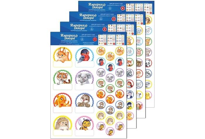 Канцелярия Империя поздравлений Набор оформительских наклеек на шкафчики для детского сада