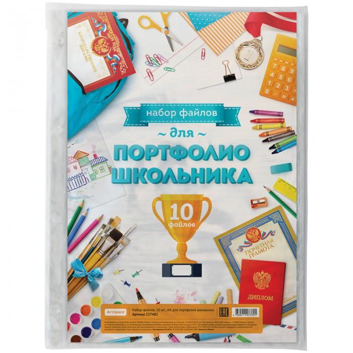 Спейс Набор файлов для портфолио школьника А4 10 шт.