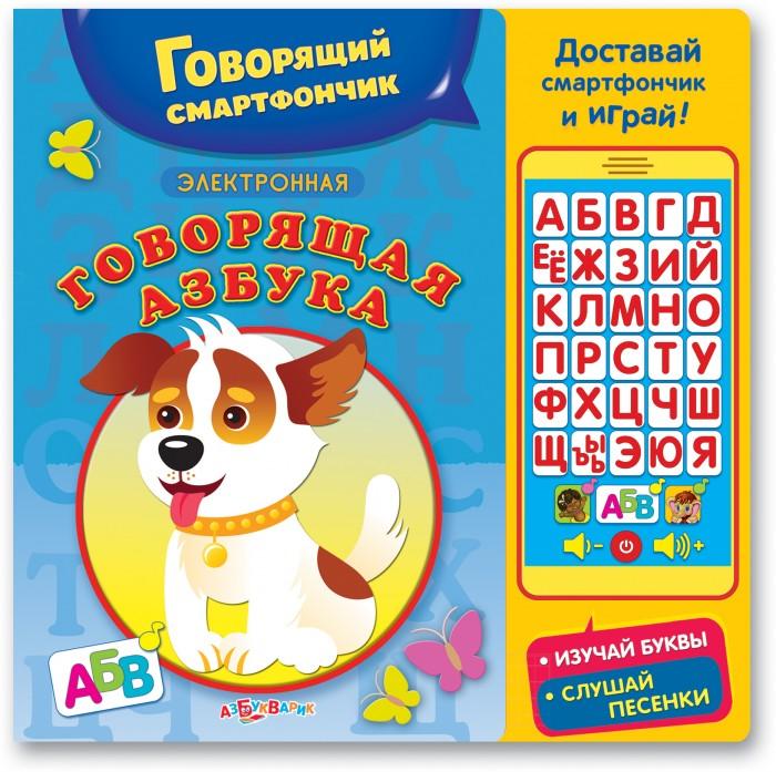 Обучающие книги Азбукварик Говорящая азбука. Новый формат азбукварик говорящая умная азбука
