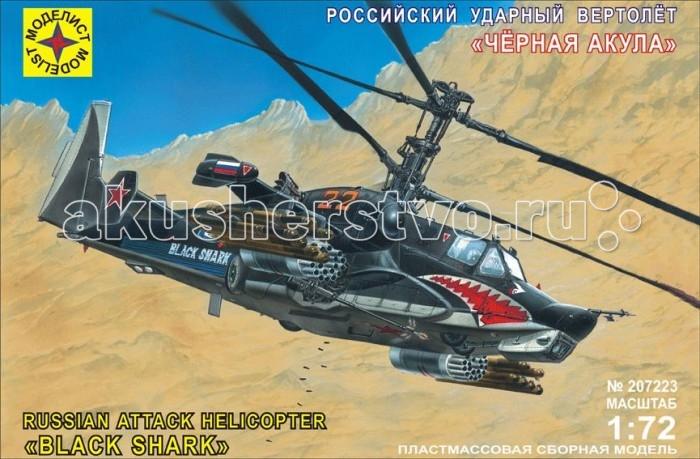 Фото - Сборные модели Моделист Модель Ударный вертолет Черная акула модель ударный вертолет ан 64а апач 1 72 тм моделист