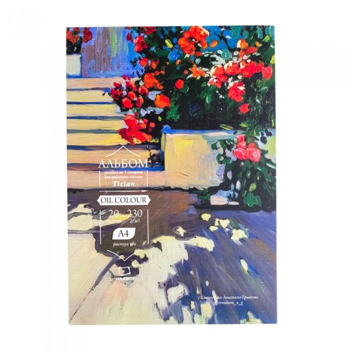 Принадлежности для рисования Малевичъ Альбом-склейка для масляных красок Tician А4, 230 г/м (20 листов)