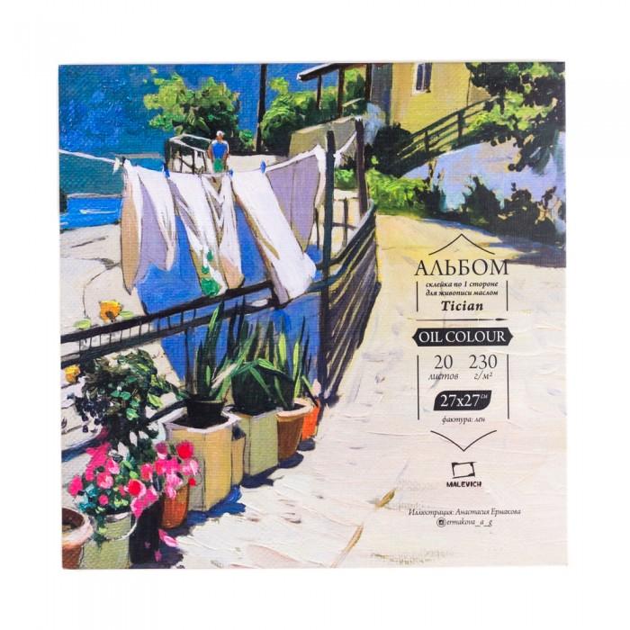 Принадлежности для рисования Малевичъ Альбом-склейка для масляных красок Tician 27х27, 230 г/м (20 листов)