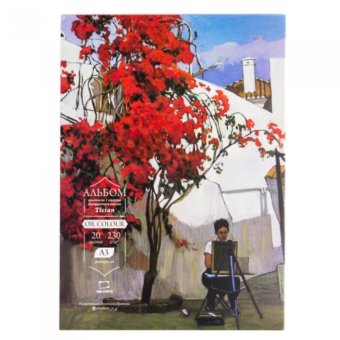 Принадлежности для рисования Малевичъ Альбом-склейка для масляных красок Tician А3, 230 г/м (20 листов)