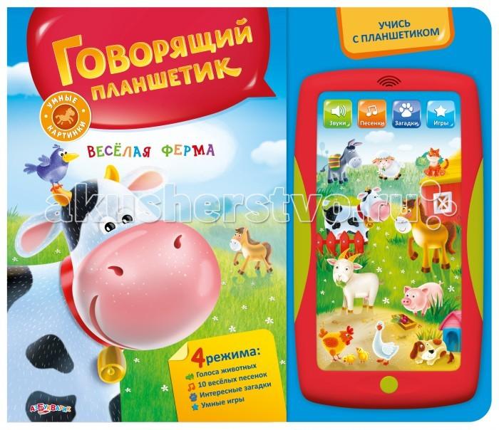 Электронные игрушки Азбукварик Веселая ферма азбукварик книга с 1 кнопкой ферма