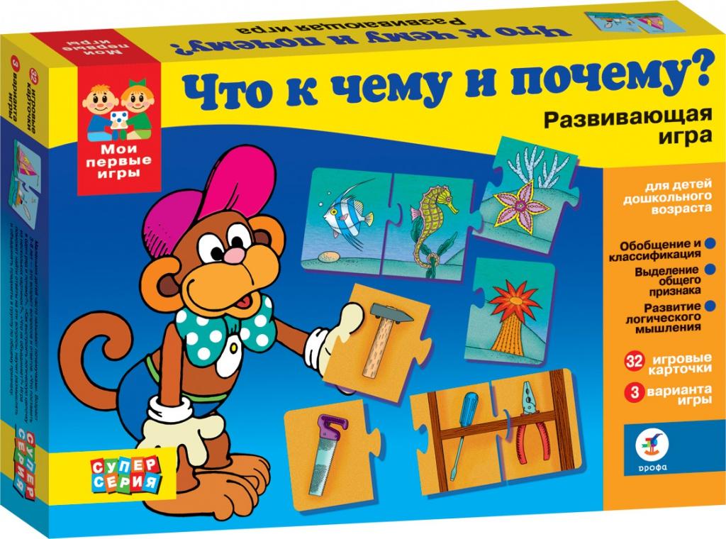 Игры для малышей Дрофа Настольная игра Что к чему и почему? серия Мои первые игры дрофа медиа мои первые игры что к чему и почему