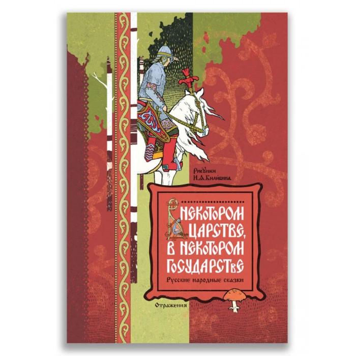 Издательский дом Мещерякова   Книга Русские народные сказки В некотором царстве, в некотором государстве Книга Русские народные сказки В некотором царстве, в некотором г