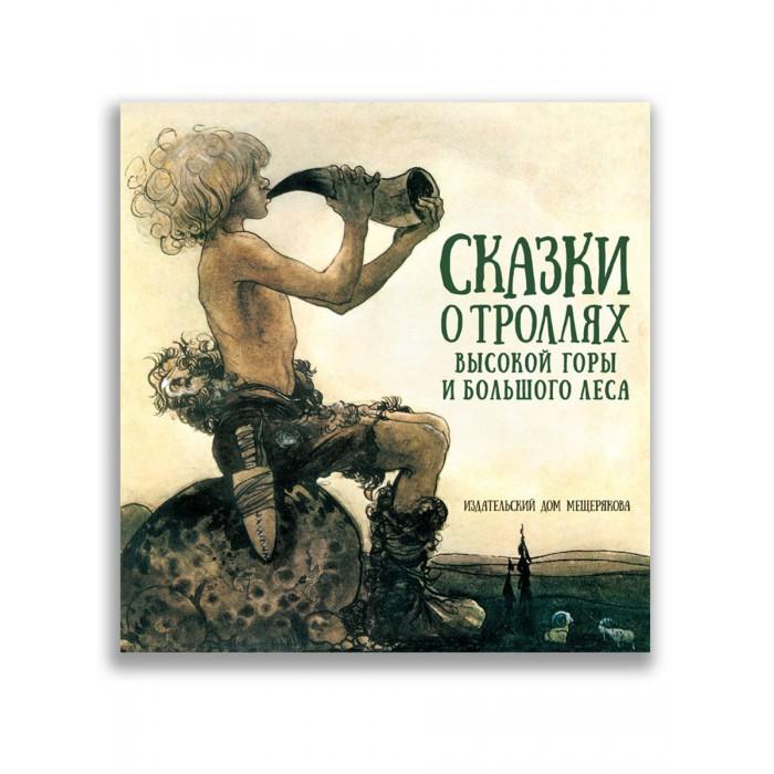 Издательский дом Мещерякова   Книга Сказки о троллях Высокой горы и Большого леса