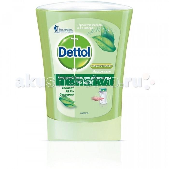 Косметика для мамы Dettol Зеленый чай и имбирь запасной блок для диспенсера No Touch 250 мл коллектив авторов сода зеленый кофе имбирь для похудения