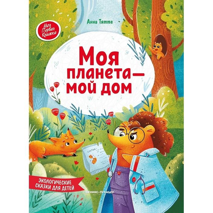 Художественные книги Феникс-премьер А. Тятте Экологические сказки для детей Моя планета - мой дом