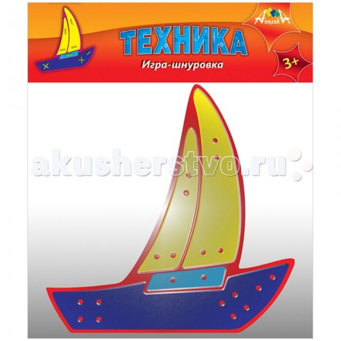 Игры для малышей Апплика Игра-шнуровка Техника Яхта техника