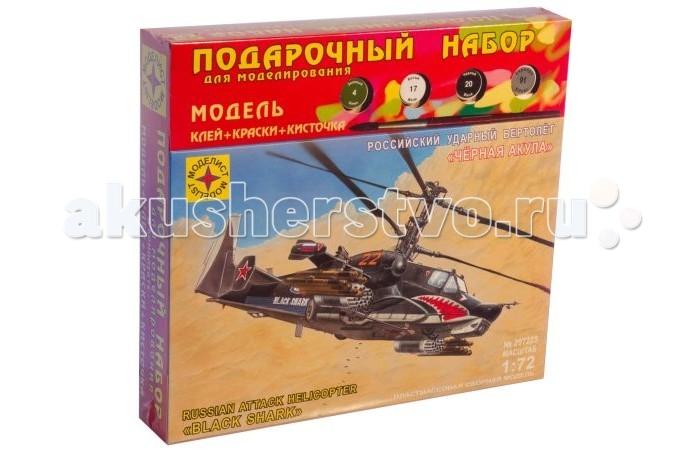 Фото - Сборные модели Моделист Модель Подарочный набор Ударный вертолет Черная акула модель ударный вертолет ан 64а апач 1 72 тм моделист