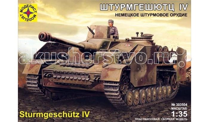 Моделист Модель танк Штурмгешютц IV