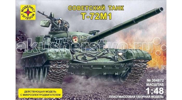 Картинка для Моделист Модель танк Т-72М1 с микроэлектродвигателем