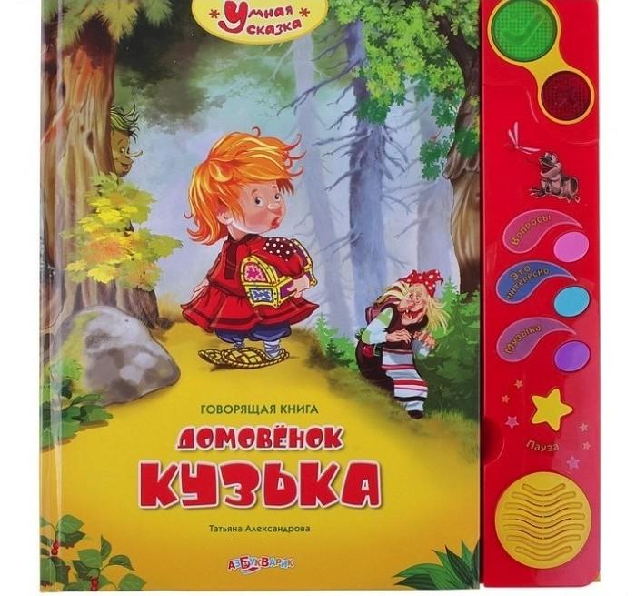 Говорящие книжки Азбукварик Домовенок Кузька говорящие книжки азбукварик книжка мышонок пик говорящие сказки о зверятах
