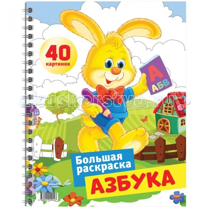 Раскраски Спейс Большая А4 на гребне Азбука 40 страниц