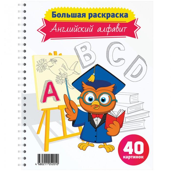 Раскраски Спейс Большая А4 на гребне Английский алфавит 40 страниц раскраски спейс большая а4 весёлая техника 80 страниц склейка
