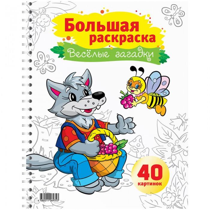 Раскраски Спейс Большая А4 на гребне Весёлые загадки 40 страниц раскраски спейс большая а4 весёлая техника 80 страниц склейка