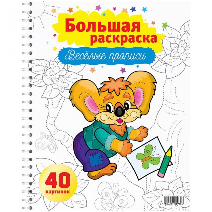 Раскраски Спейс Большая А4 на гребне Весёлые прописи 40 страниц неклассические прописи для девочек 16 страниц